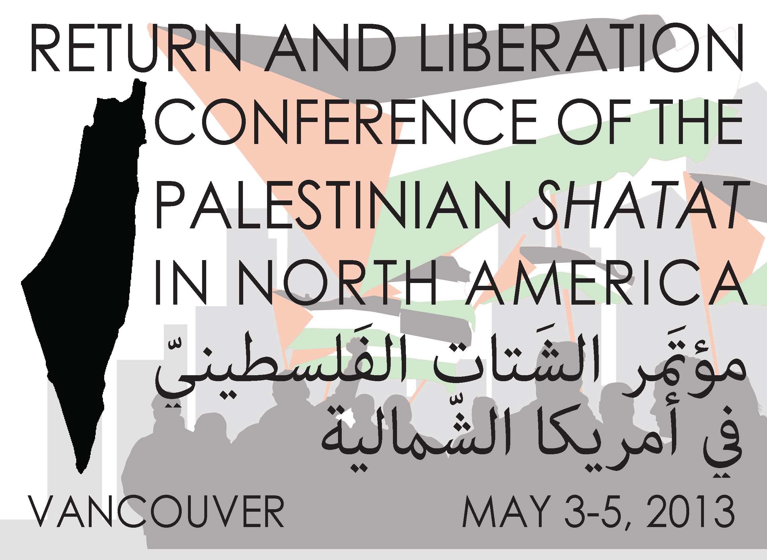 """تحت شعار """" طريقنا العودة و التحرير """" مُؤتمر للشتات الفلسطيني في أمريكا الشمالية في مايو / أيار القادم"""